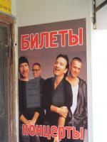 Официальный дистрибьютор концертов U2 в Калуге:)