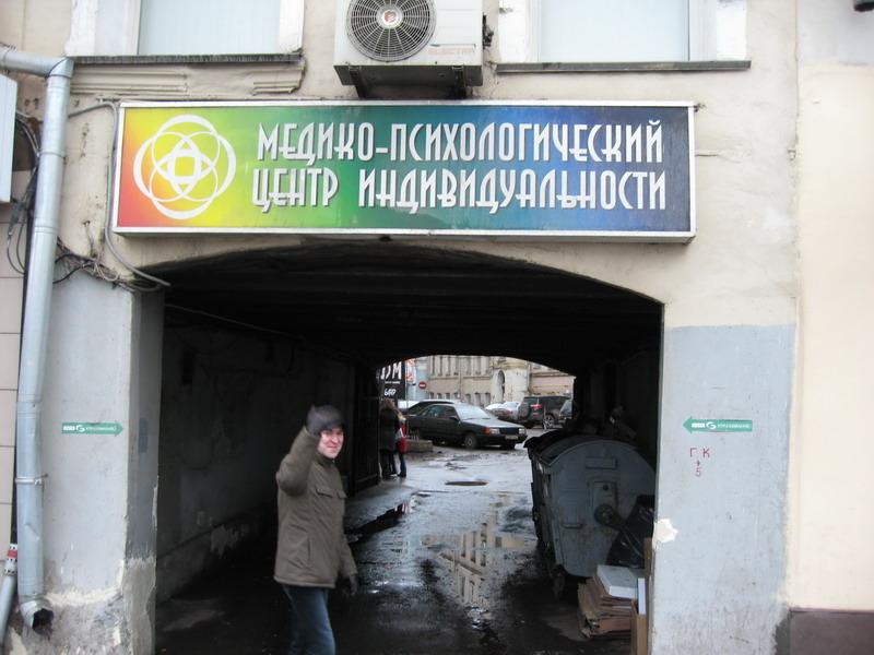 медико-психологический центр...